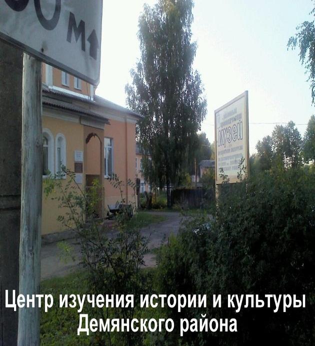 Центр изучения истории и культуры Демянского района