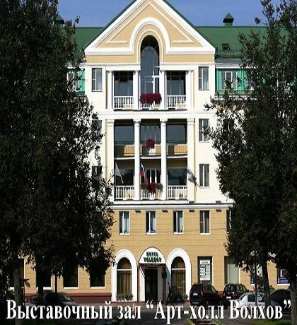 Выставочный зал Арт-холл Волхов