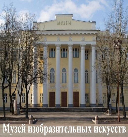 Музей изобразительных искусств (Здание Дворянского собрания)