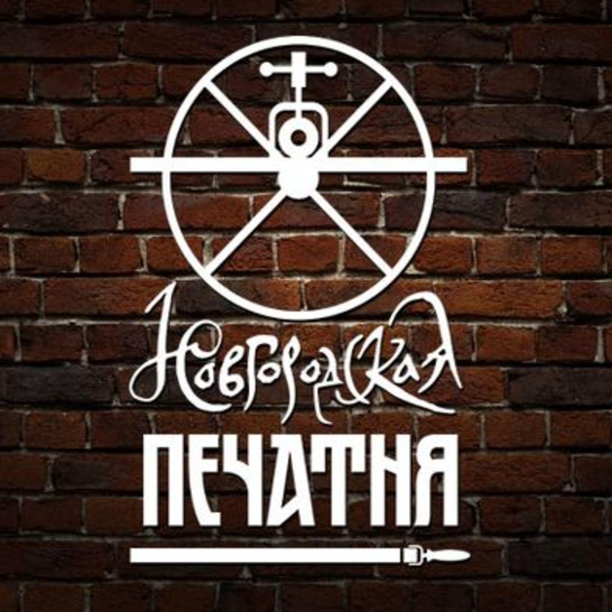 Новгородская печатня