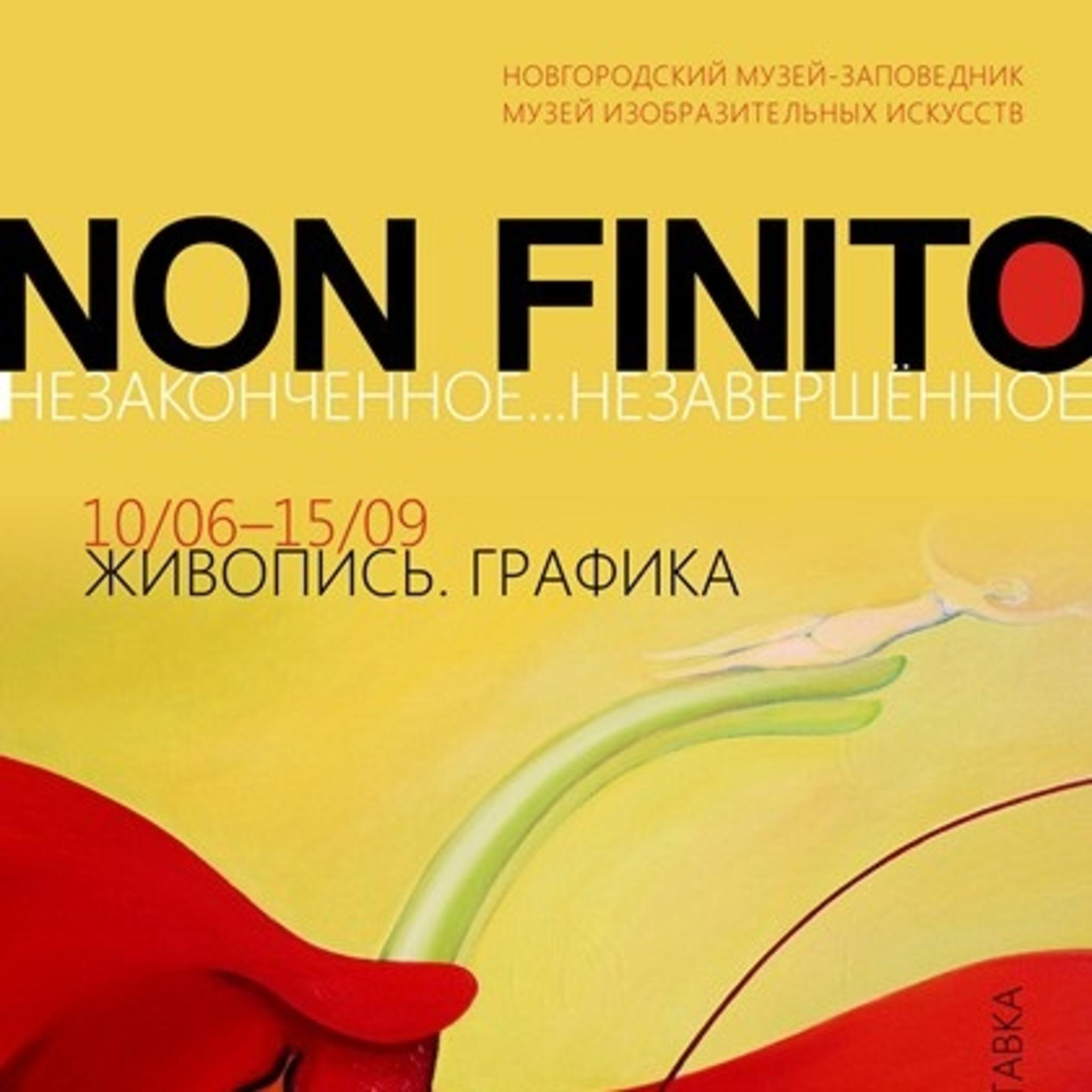 Выставка Николая Локотькова «NON FINITO»