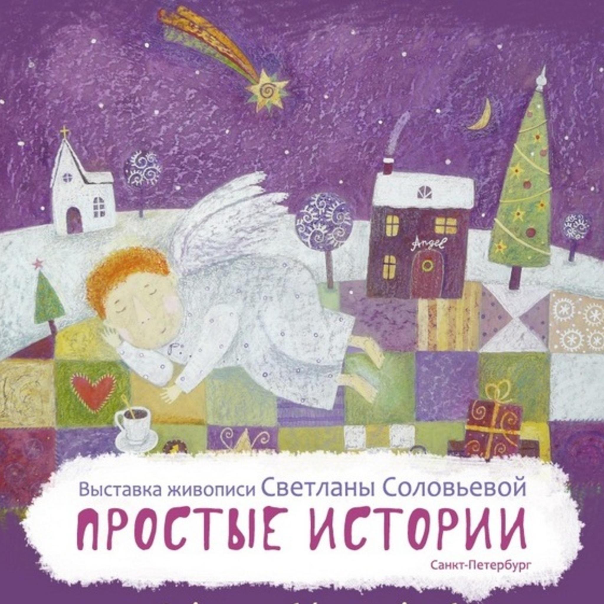 Выставка Светланы Соловьевой «Простые истории»