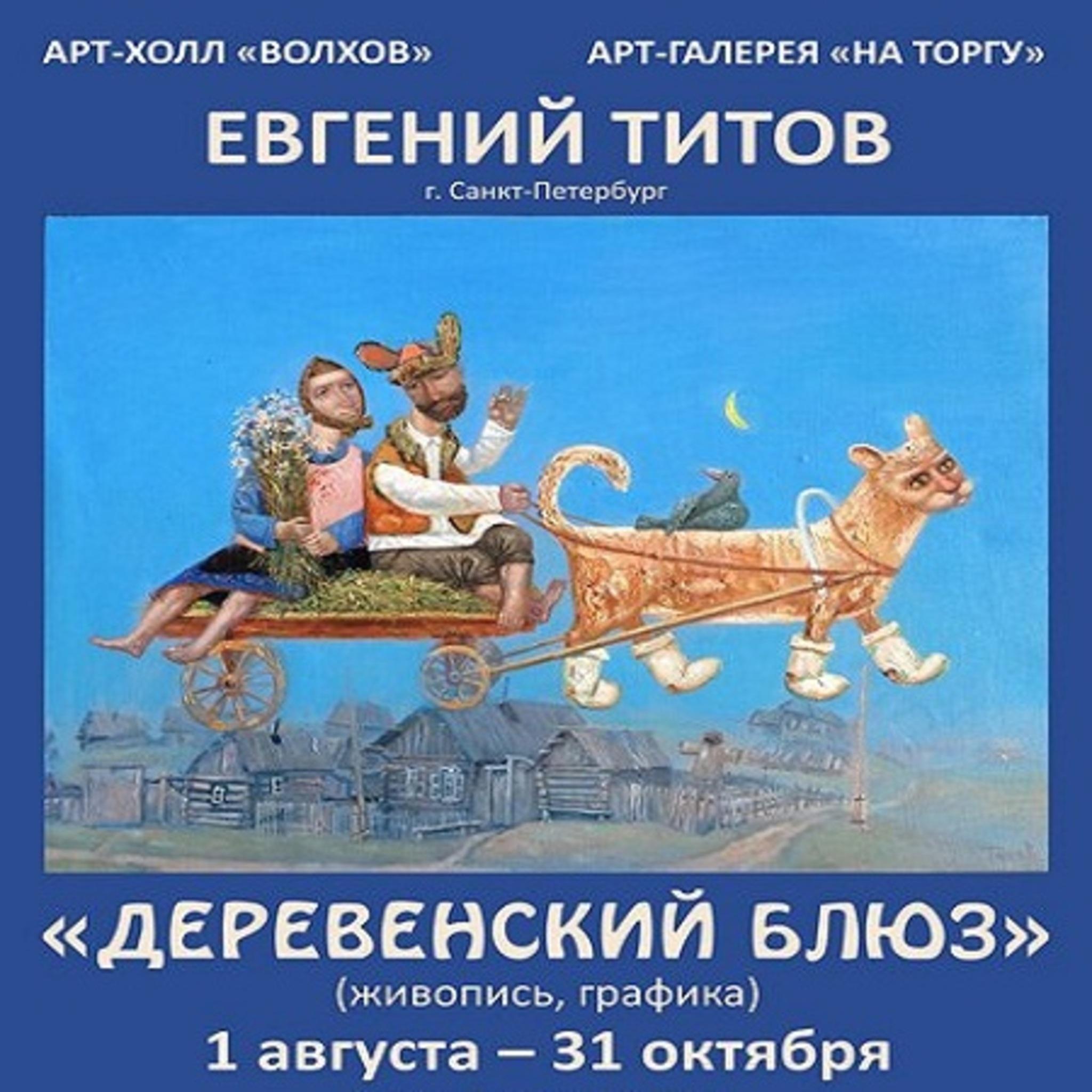 Выставка живописи Евгения Титова «Деревенский блюз»