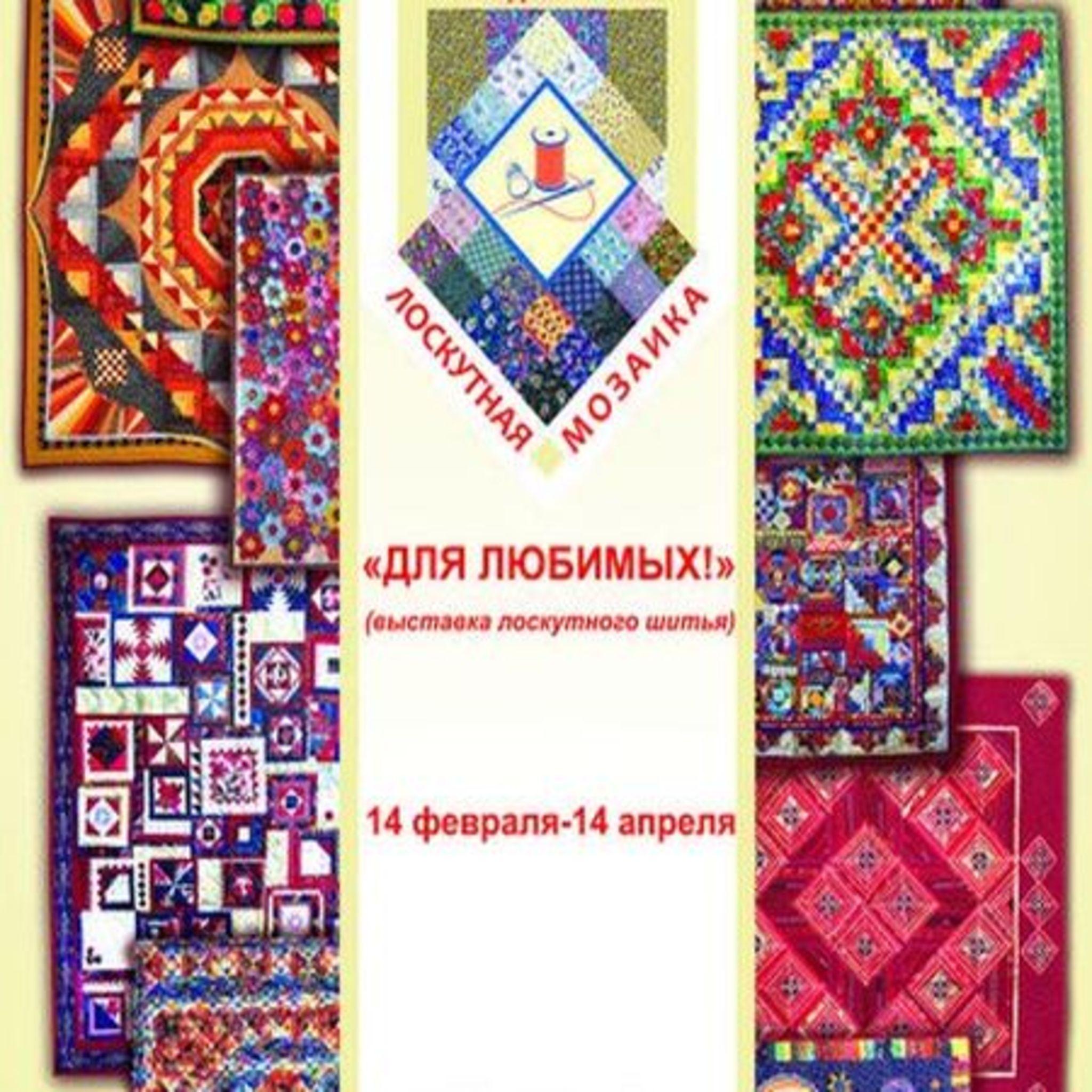 Выставка «ДЛЯ ЛЮБИМЫХ!»
