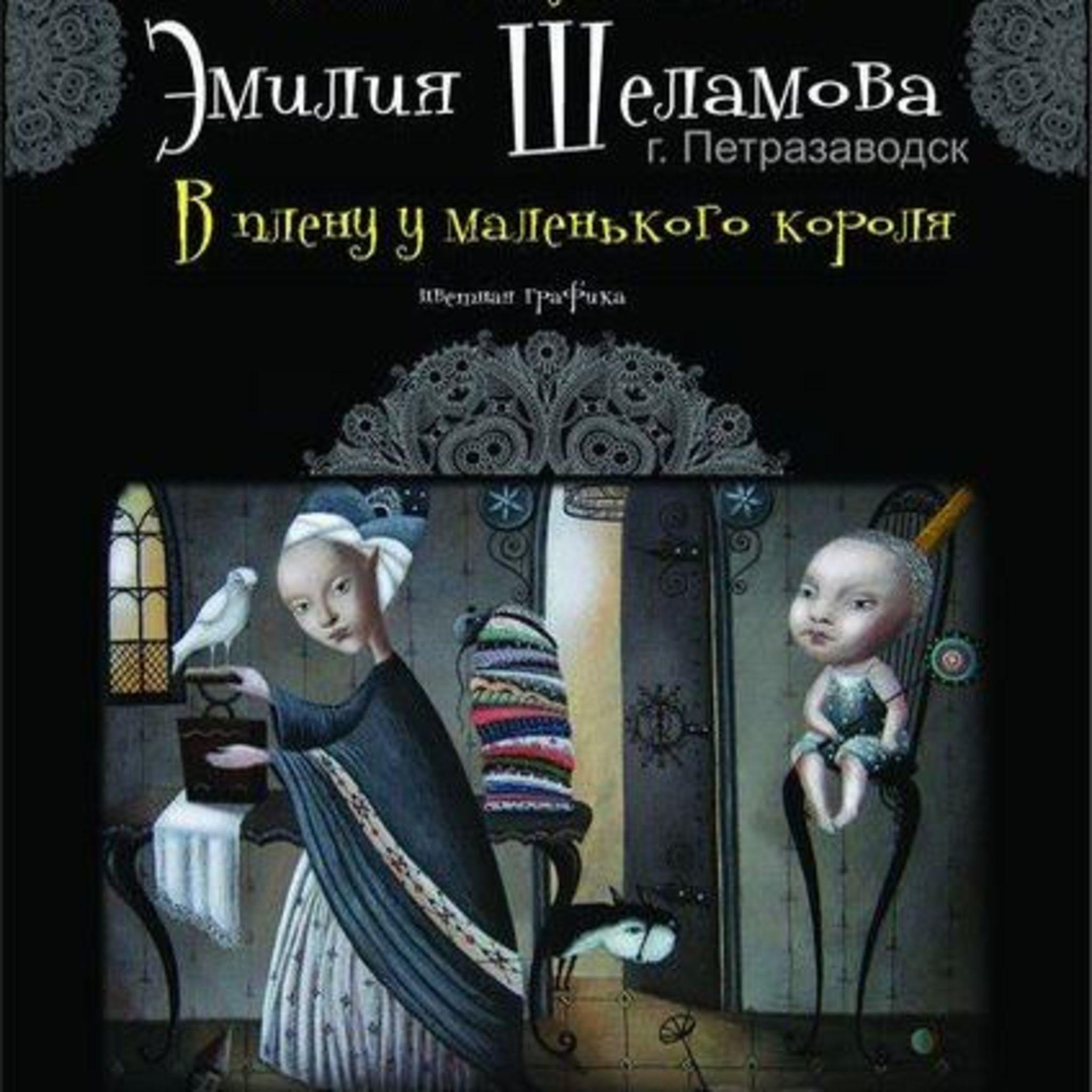 Выставка Эмилии Шеламовой «В плену у маленького короля»