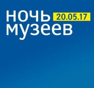 Ночь музеев 2017 в Музее художественной культуры Новгородской земли