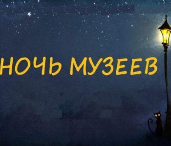 Ночь музеев 2017 в Новгородском музее-заповеднике