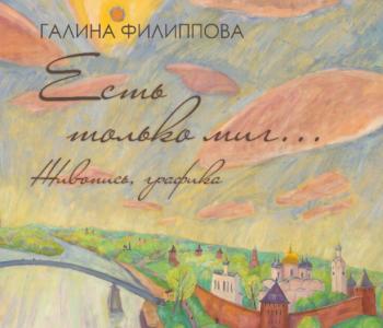Выставка новгородского художника Галины Филипповой «Есть только миг…»