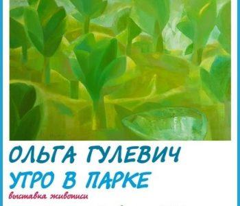 Выставка живописи «Утро в парке»