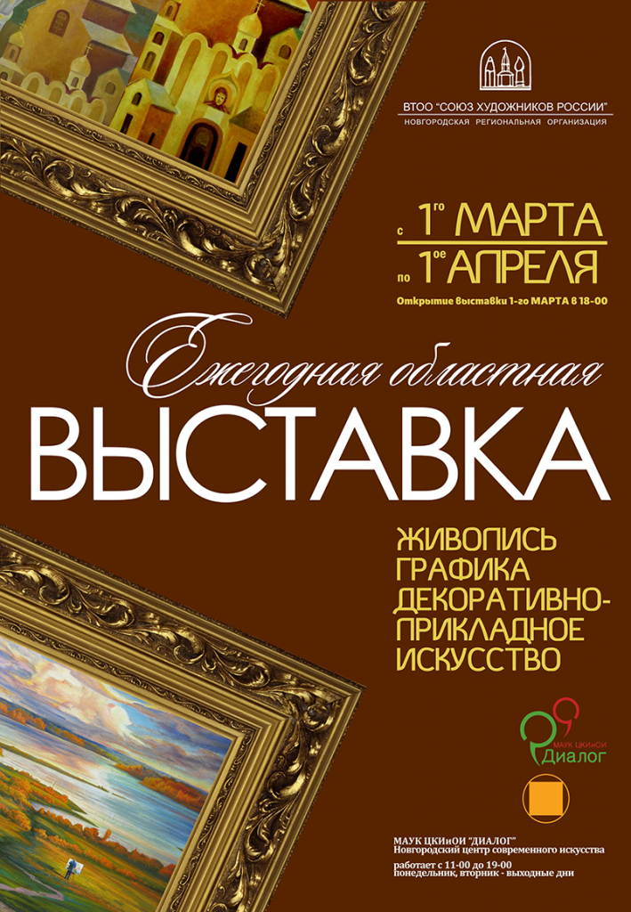 Отчётная выставка Новгородского отделения Всероссийской общественной организации «Союз художников России»