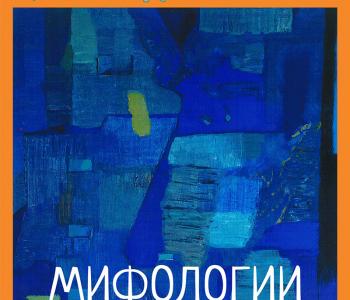 Александр Загоскин. Мифологии