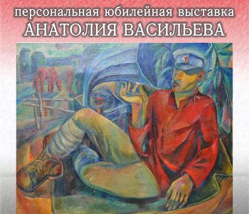 Анатолий Васильев. Ретро