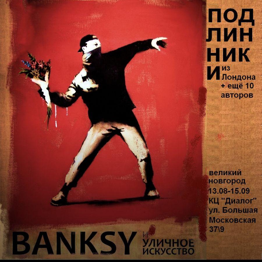 """""""BАNKSY И УЛИЧНОЕ ИСКУССТВО"""" Эскизы СТРИТ-АРТА"""